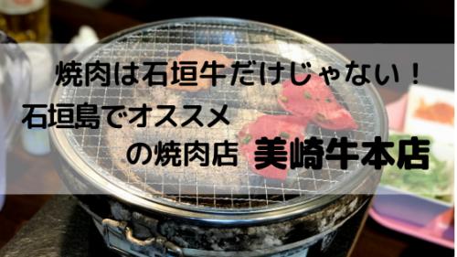 美崎牛本店・炭火焼肉misaki|うまい肉は石垣牛だけじゃない!コスパ良いランチならココが石垣島でオス...