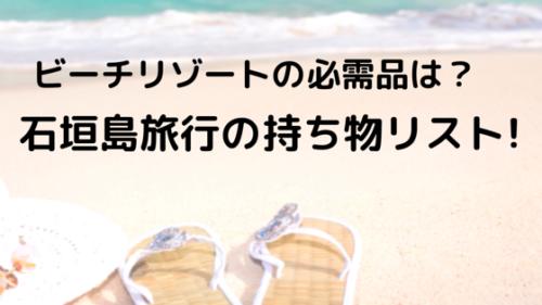 ビーチリゾートの必需品は?石垣島旅行の持ち物リスト!