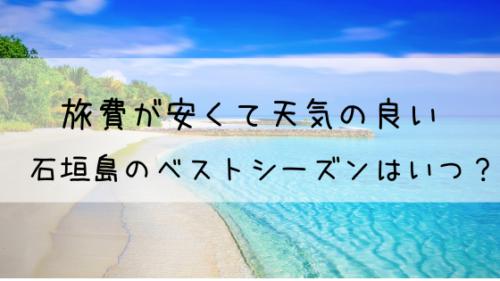 旅費が安くて天気の良い石垣島のベストシーズンはいつ?