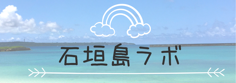 石垣島ラボ