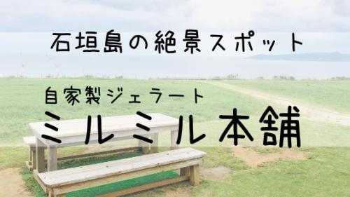 ミルミル本舗|石垣島の絶景スポット!新鮮ミルクの自家製ジェラートが濃厚でウマい。