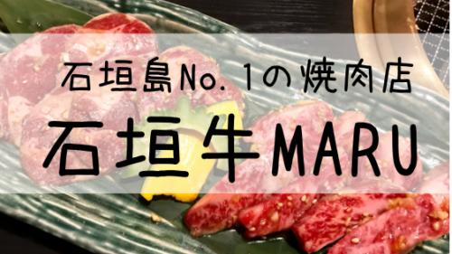 石垣牛MARU |店主こだわりの石垣牛が安く食べられる!石垣島の地元人気No.1の焼肉店