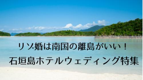リゾ婚にオススメ♡石垣島の人気ホテルウェディング特集