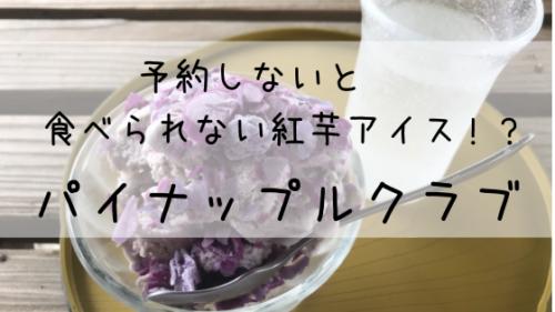 パイナップルクラブ|予約しないと食べられない!石垣島でもっとも激レアな紅芋アイス