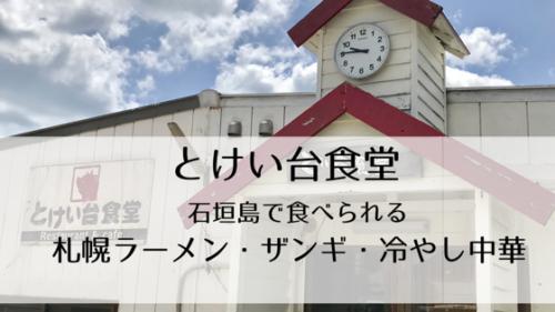 とけい台食堂|石垣島で食べられる札幌ラーメンと真夏に食べたい冷麺のざるラーメンがウマイ!