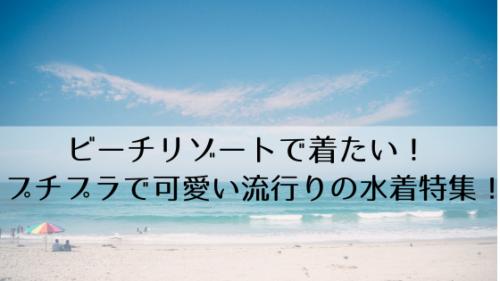 ビーチリゾートで着たい!プチプラで可愛い流行りの水着特集!