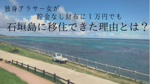 独身アラサー女が貯金なし全財産1万円でも石垣島に移住できた理由。